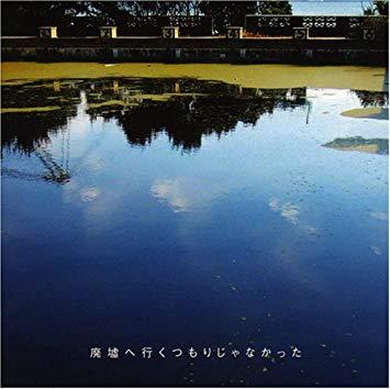 廃墟に行くつもりじゃなかった【CD】の画像