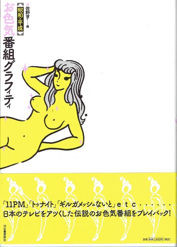 【特価本】昭和・平成お色気番組グラフィティの画像