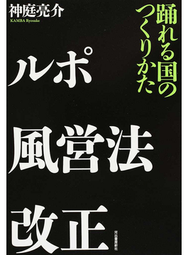 【特価本】ルポ風営法改正 踊れる国のつくりかたの画像
