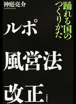 【特価本】ルポ風営法改正 踊れる国のつくりかた画像