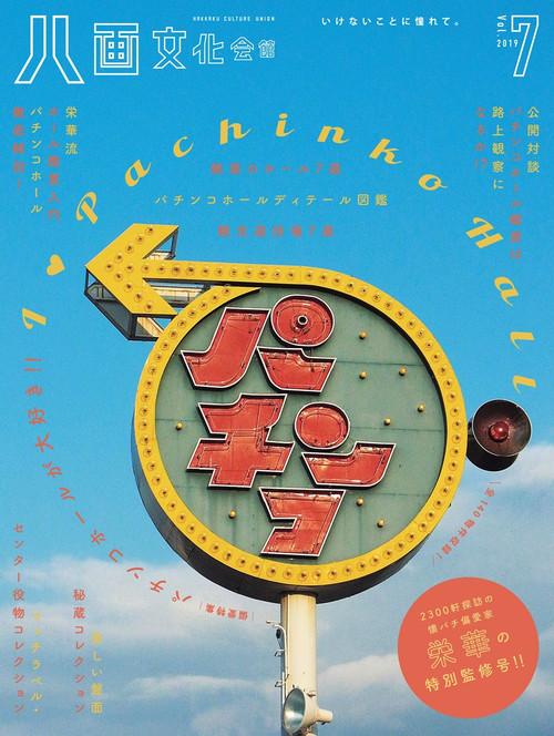 八画文化会館vol.7 特集:I ❤ Pachinko Hall パチンコホールが大好き‼画像