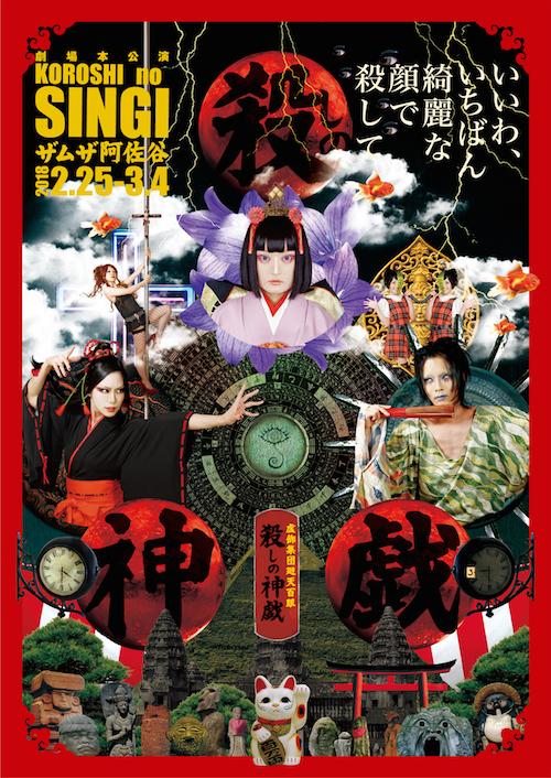【廻天百眼】「殺しの神戯」DVD 画像