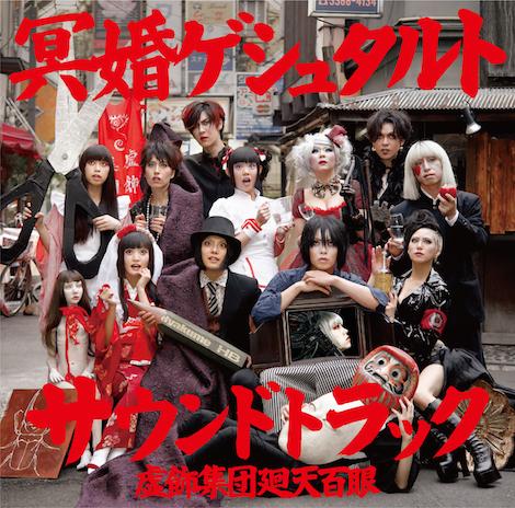 【廻天百眼】舞台『冥婚ゲシュタルト2016』サウンドトラック画像