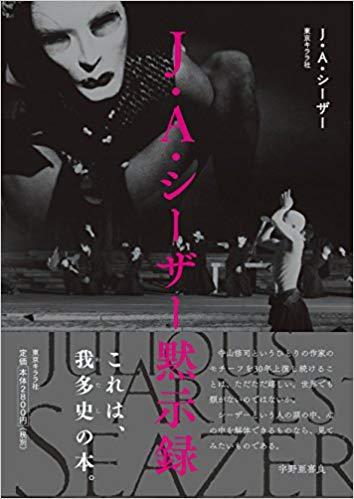 【特価本】J・A・シーザー黙示録 の画像