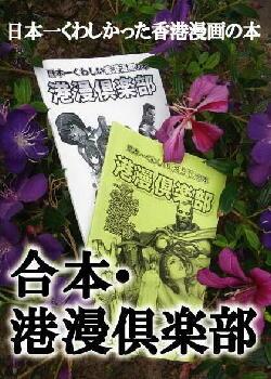 合本 港漫倶楽部 一番詳しかった香港漫画の本 【大香港研究会 】画像