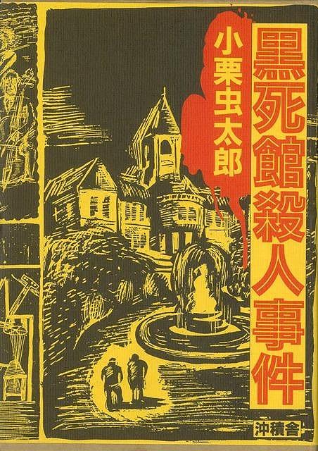 【特価本】黒死館殺人事件 覆刻の画像