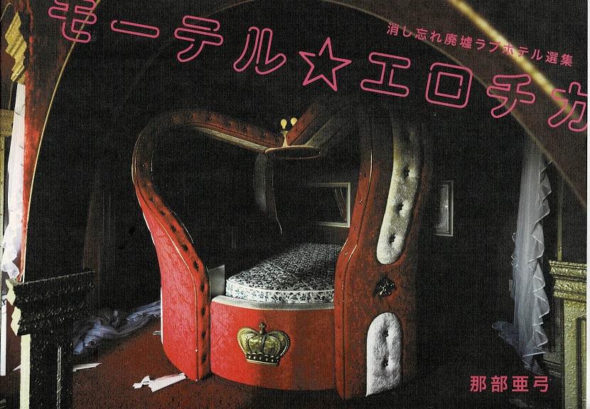 八角文化会館叢書vol.10 モーテル☆エロチカ 消し忘れ廃墟ラブホテル選集の画像
