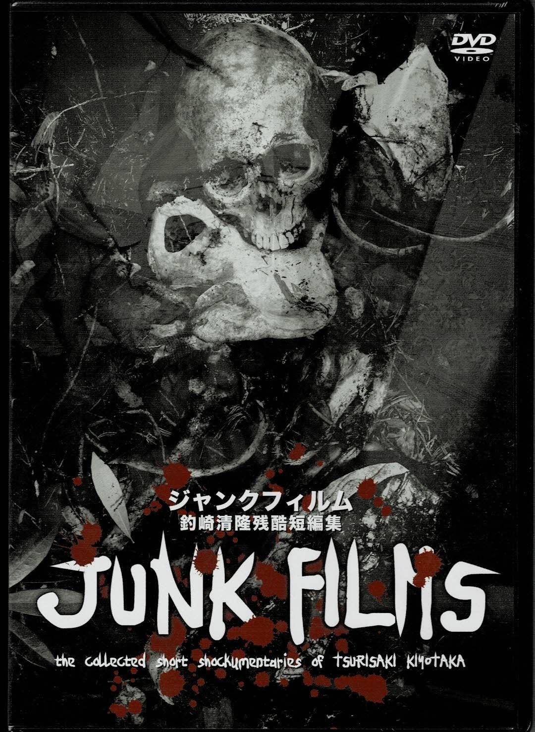 釣崎清隆 JUNK FILMS DVD画像
