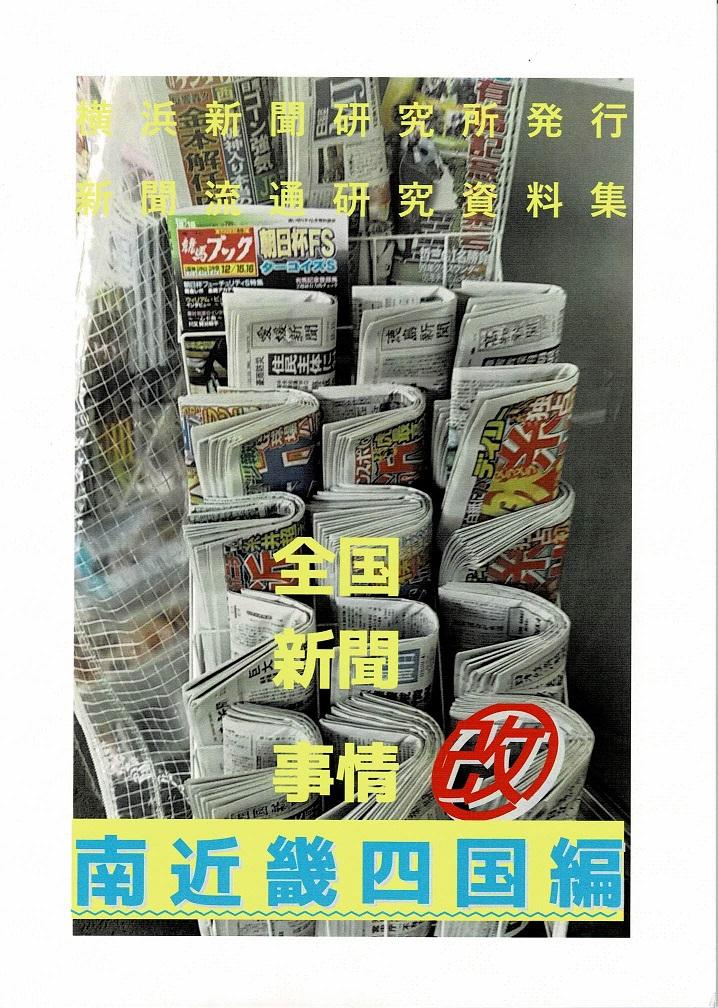 全国新聞事情・改 南近畿四国編画像