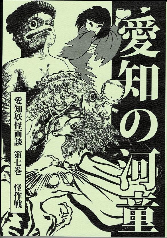 愛知の河童 愛知妖怪画談 第七巻 ●怪作戦画像