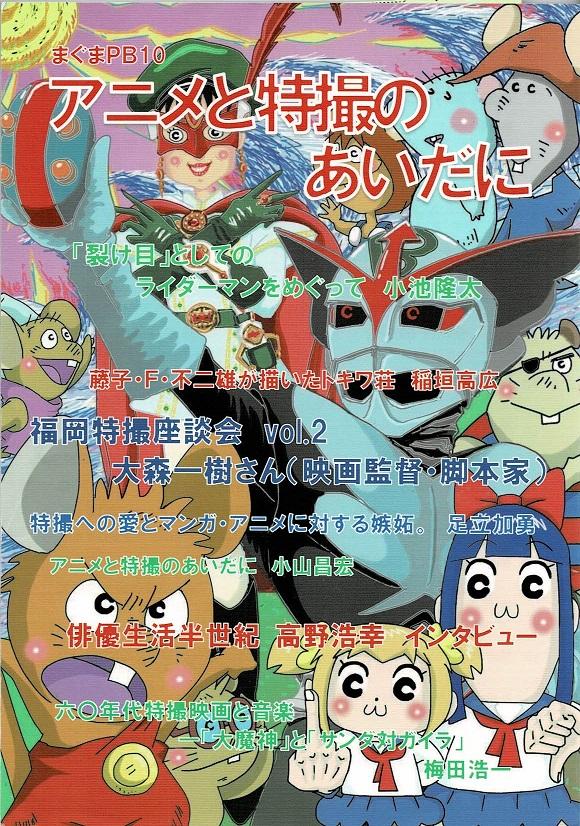 サブカル・ポップマガジン まぐまPB10の画像