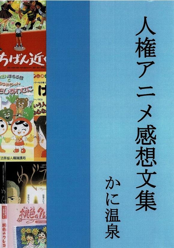【かに温泉】人権アニメ感想文集 【かに三匹】の画像