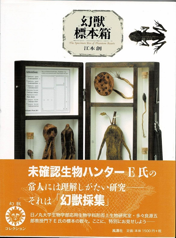 【特価本】幻獣標本箱(新装版)画像