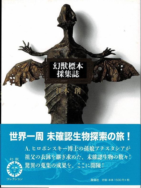 【特価本】幻獣標本採集誌(新装版)画像