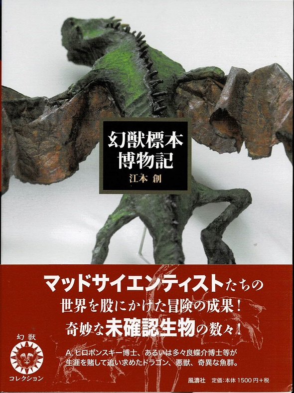 【特価本】幻獣標本博物記(新装版)画像
