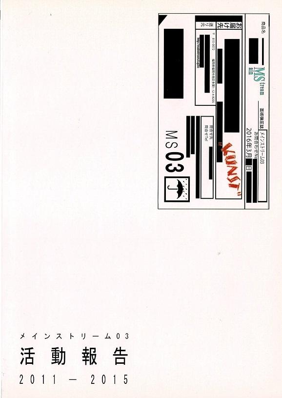 【芸術弾圧誌】メインストリーム03 活動報告2011-2015画像