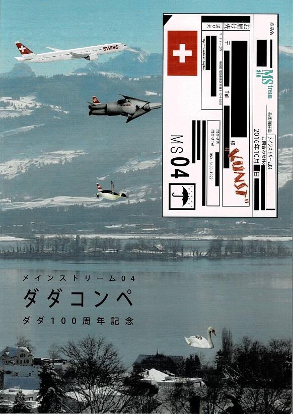 【芸術弾圧誌】メインストリーム04 ダダコンペ ダダ100周年記念画像