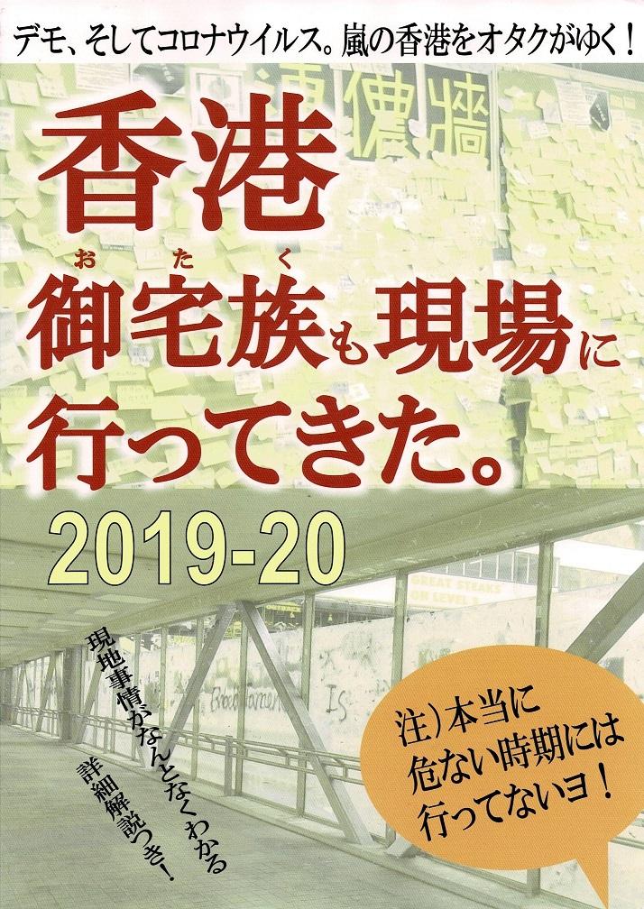 香港 御宅族(おたく)も現地に行ってきた。2019-20 【大香港研究会】画像