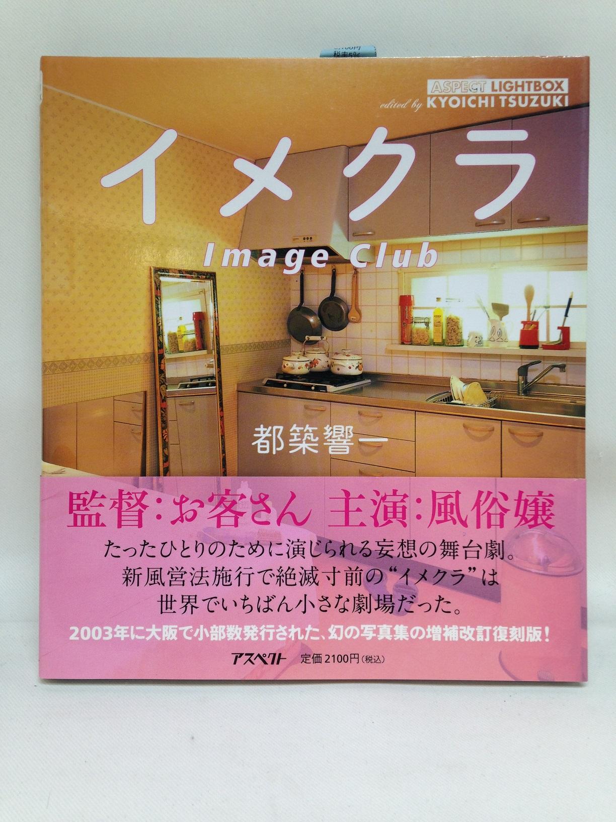 【新古本】イメクラ:Image Club アスペクト ライトボックス・シリーズ画像