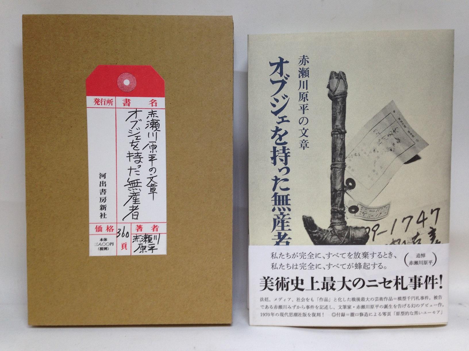 【特価本】オブジェを持った無産者 赤瀬川源平の文章画像