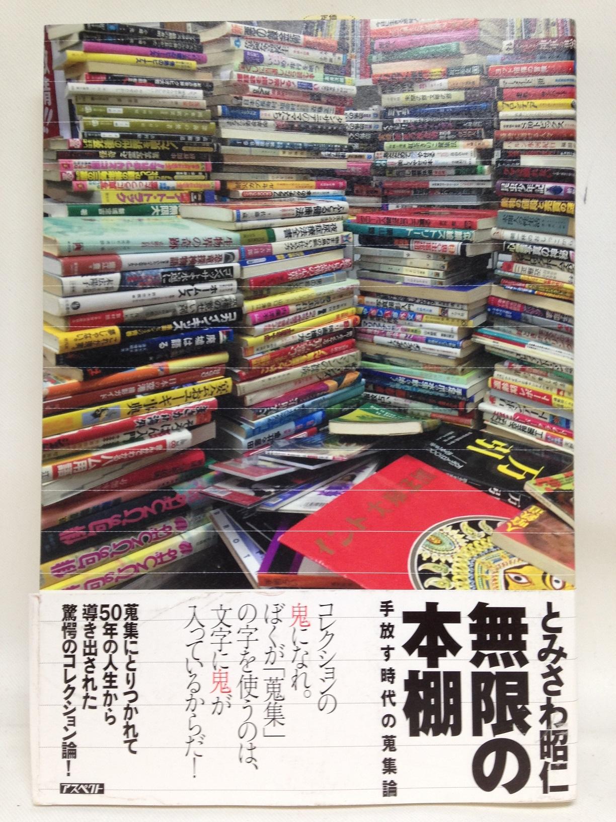 【特価本】無限の本棚 手放す時代の蒐集論画像