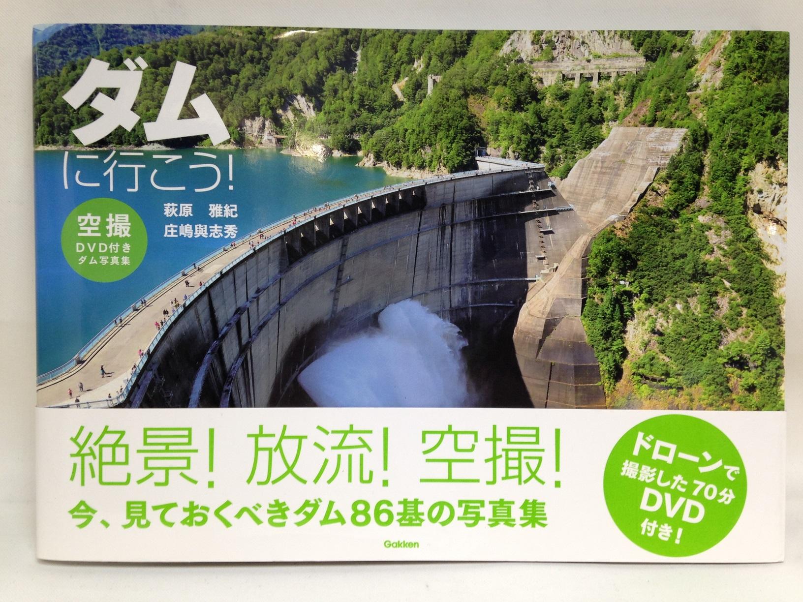 【特価本】ダムに行こう! 空撮DVD付きダム写真集画像