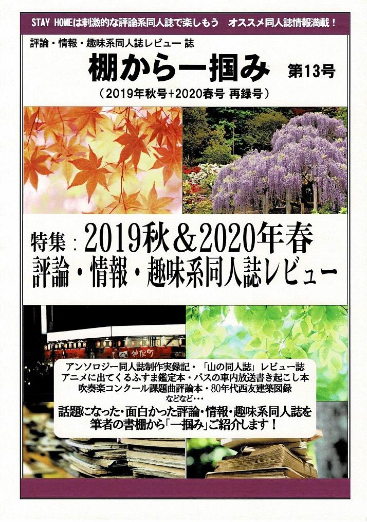 棚から一掴み 第13号(2019年秋号+2020春号再録号)画像