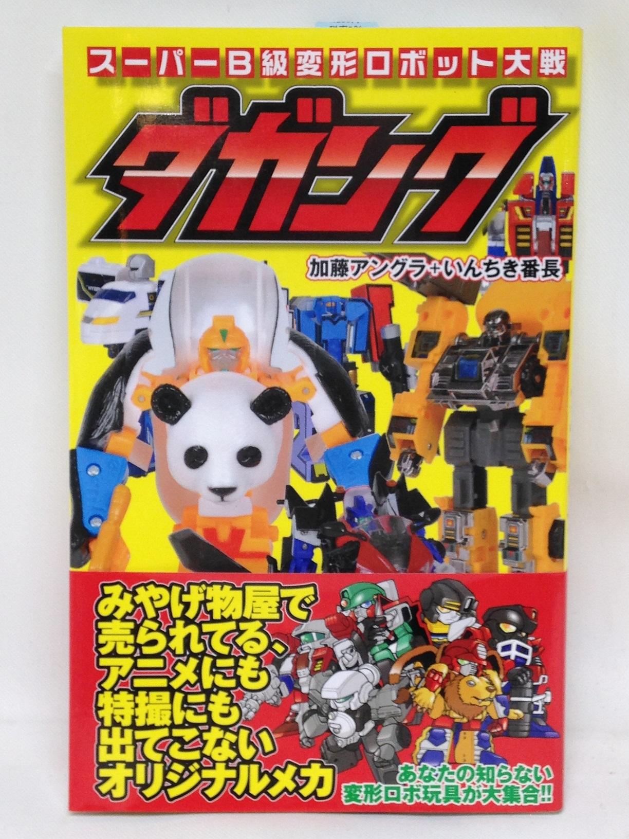 【新古本】スーパーB級変形ロボット大戦 ダガング画像