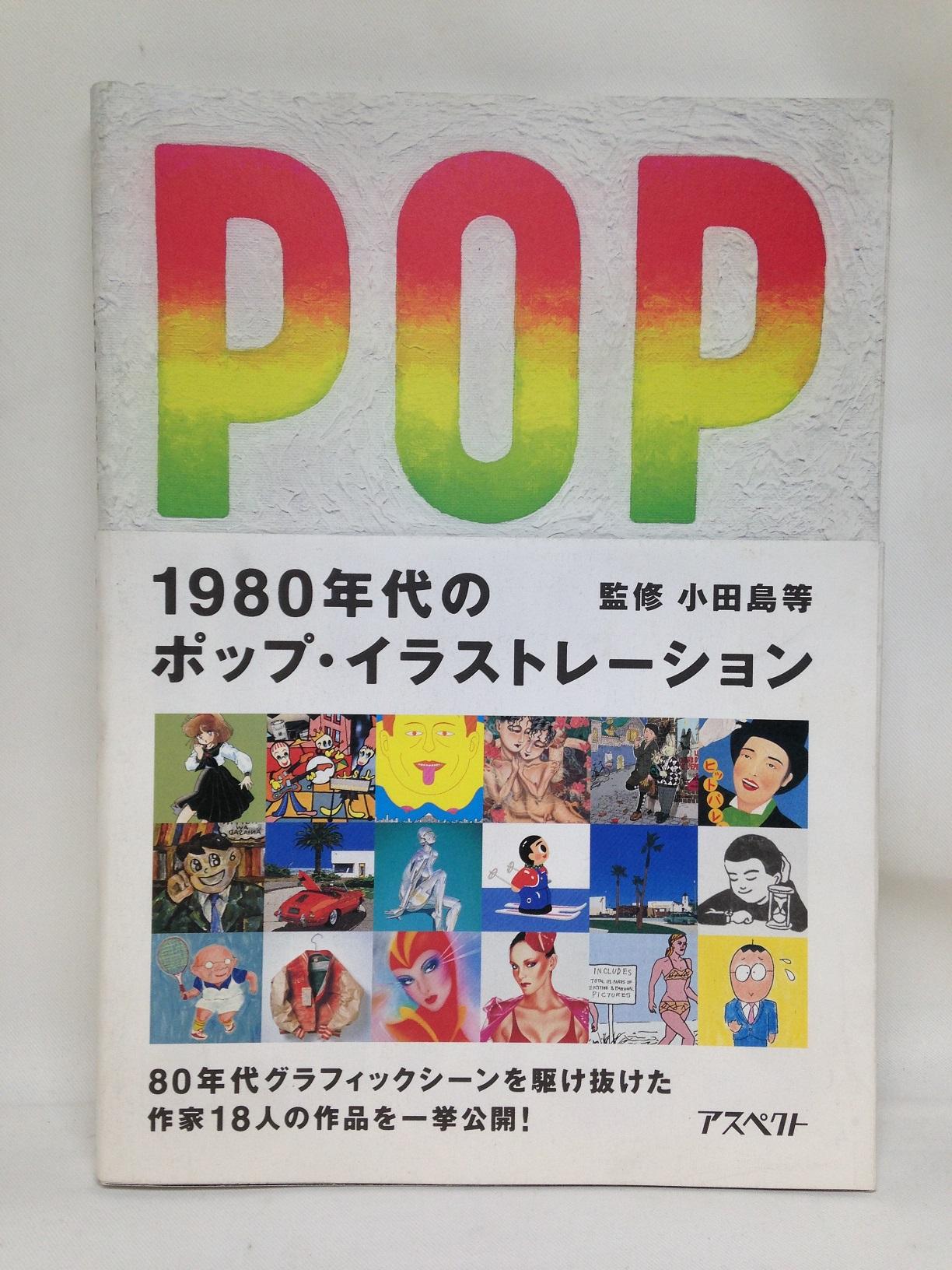 【新古本】1980年代のポップ・イラストレーション画像