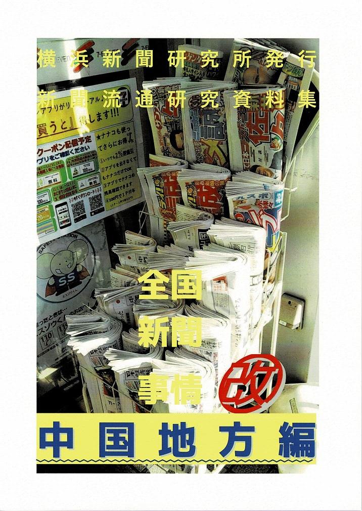 全国新聞事情改 中国地方編 【横浜新聞研究所】画像