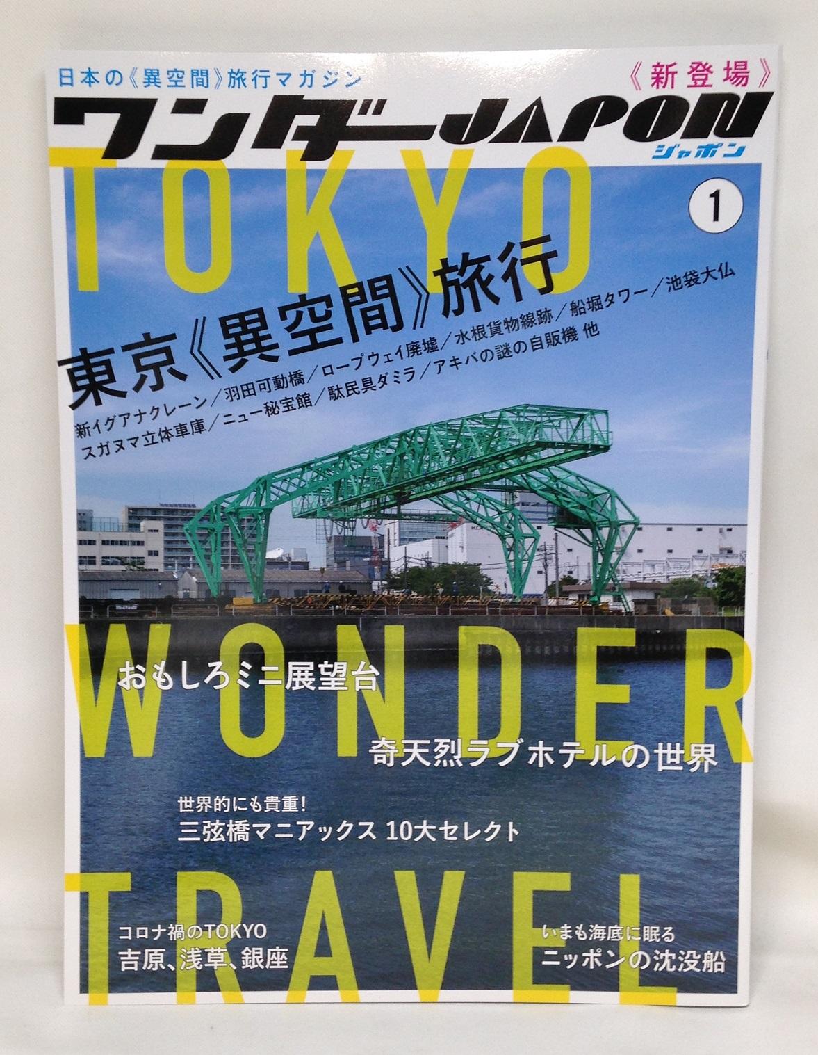 ワンダーJAPON1 日本の《異空間》旅行マガジン画像