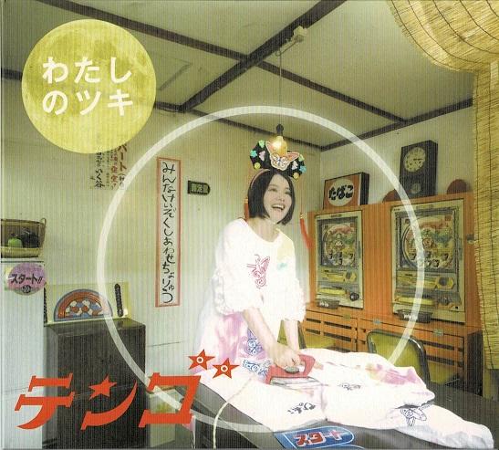 【CD】わたしのツキ画像