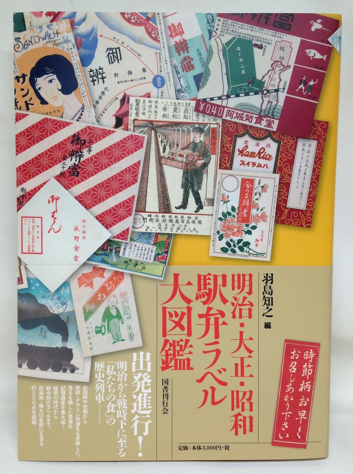 【特価本】明治・大正・昭和駅弁ラベル大図鑑画像