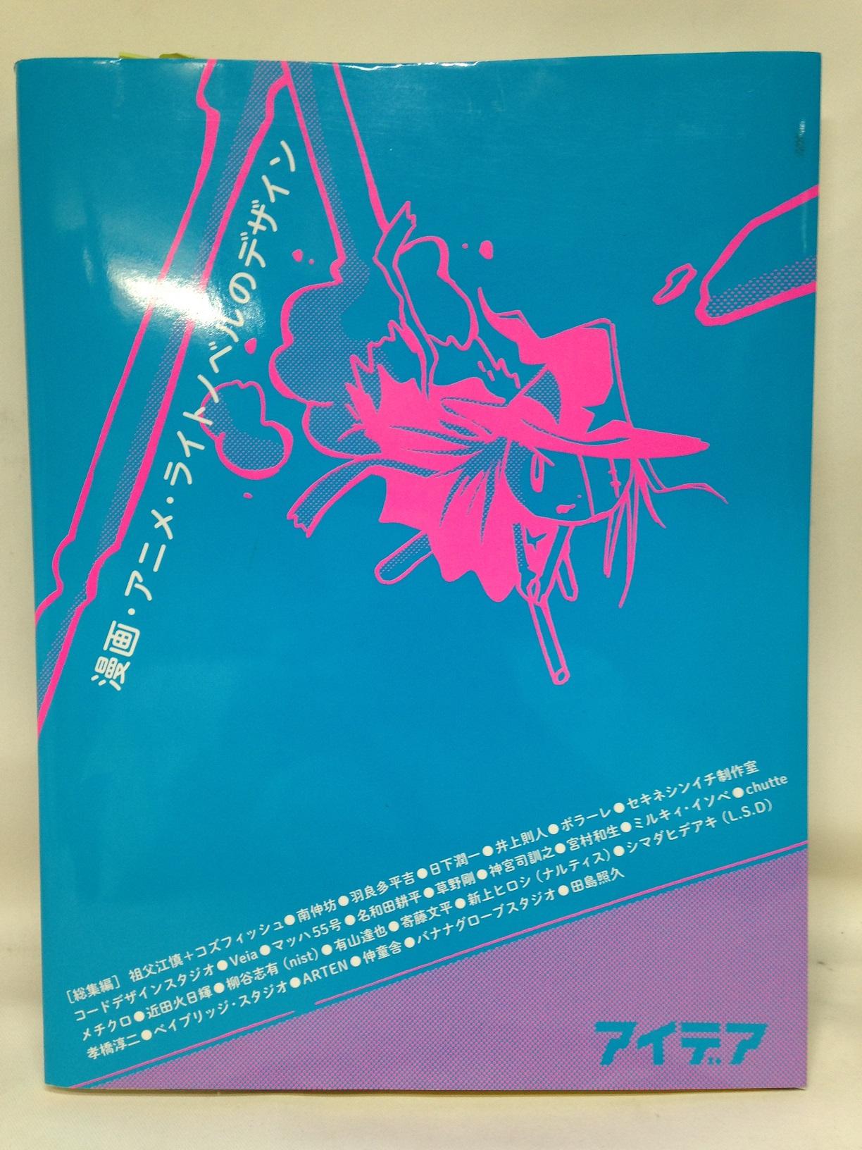 【新古本】漫画・アニメ・ライトノベルのデザイン Design of Manga,Anime & Light Novel画像