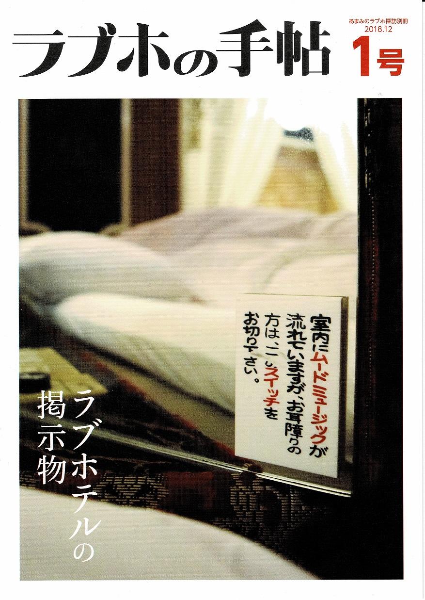 ラブホの手帖1号 【終末トラベラー】画像