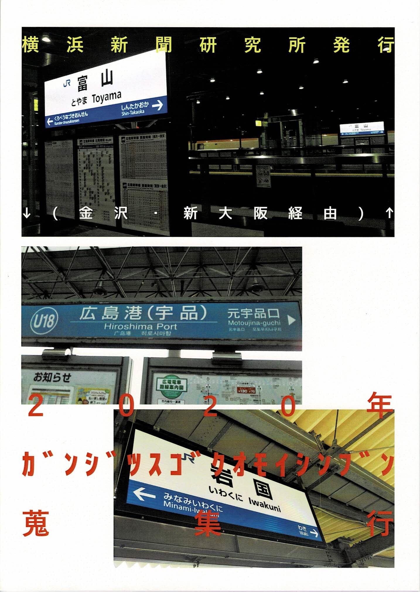 2020年ガンジツスゴクオモイシンブン蒐集行 【横浜新聞研究所】画像