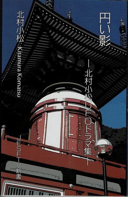 北村小松 「円い影」 昭和26年放送の子供向けSFラジオドラマ脚本集画像