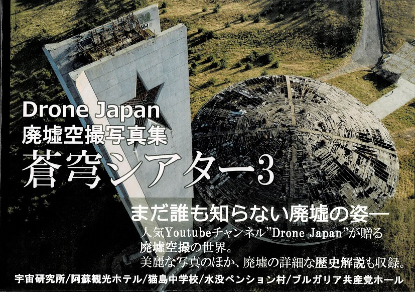 廃墟空撮写真集 蒼穹シアター3画像