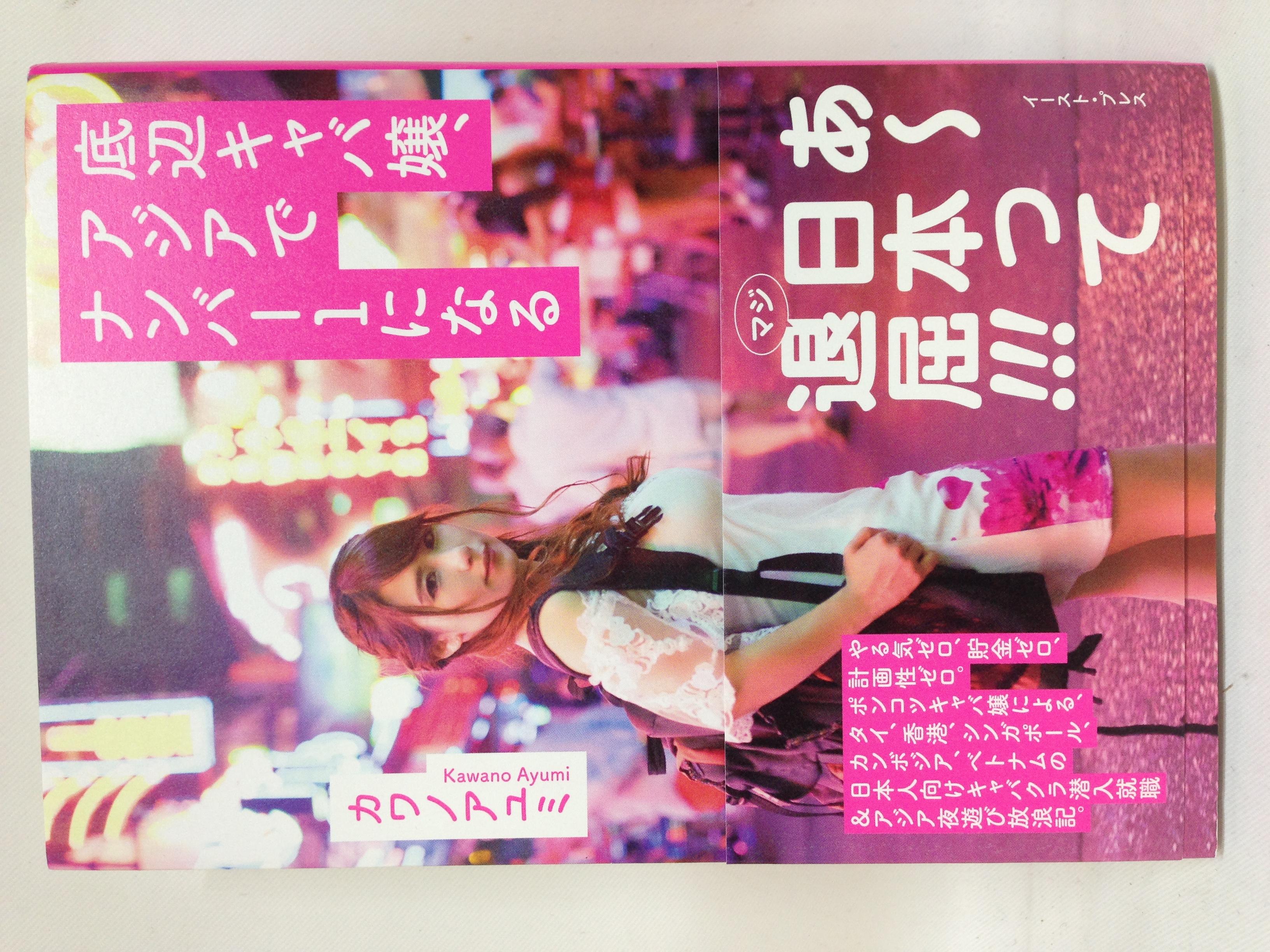 【サイン入り】底辺キャバ嬢、アジアでナンバー1になる画像