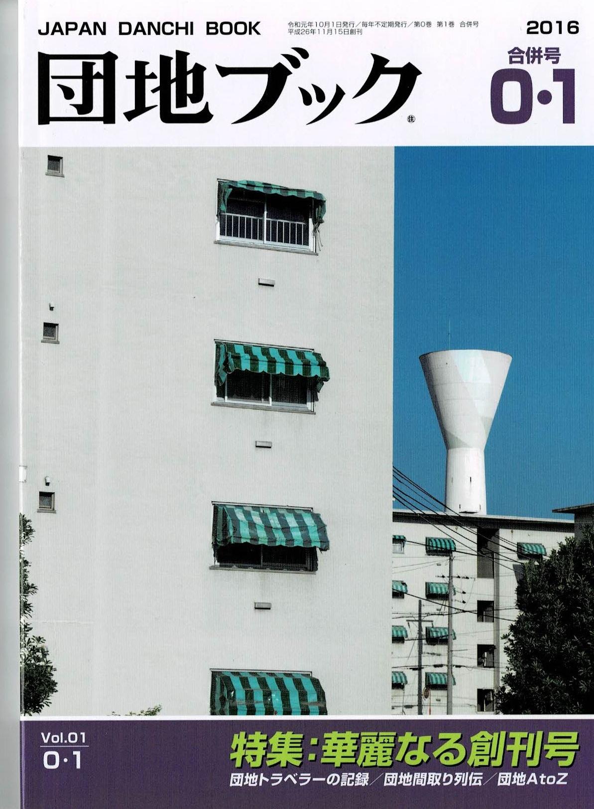 団地ブック0・1合併号 特集:華麗なる創刊号 【チーム4.5畳】 画像