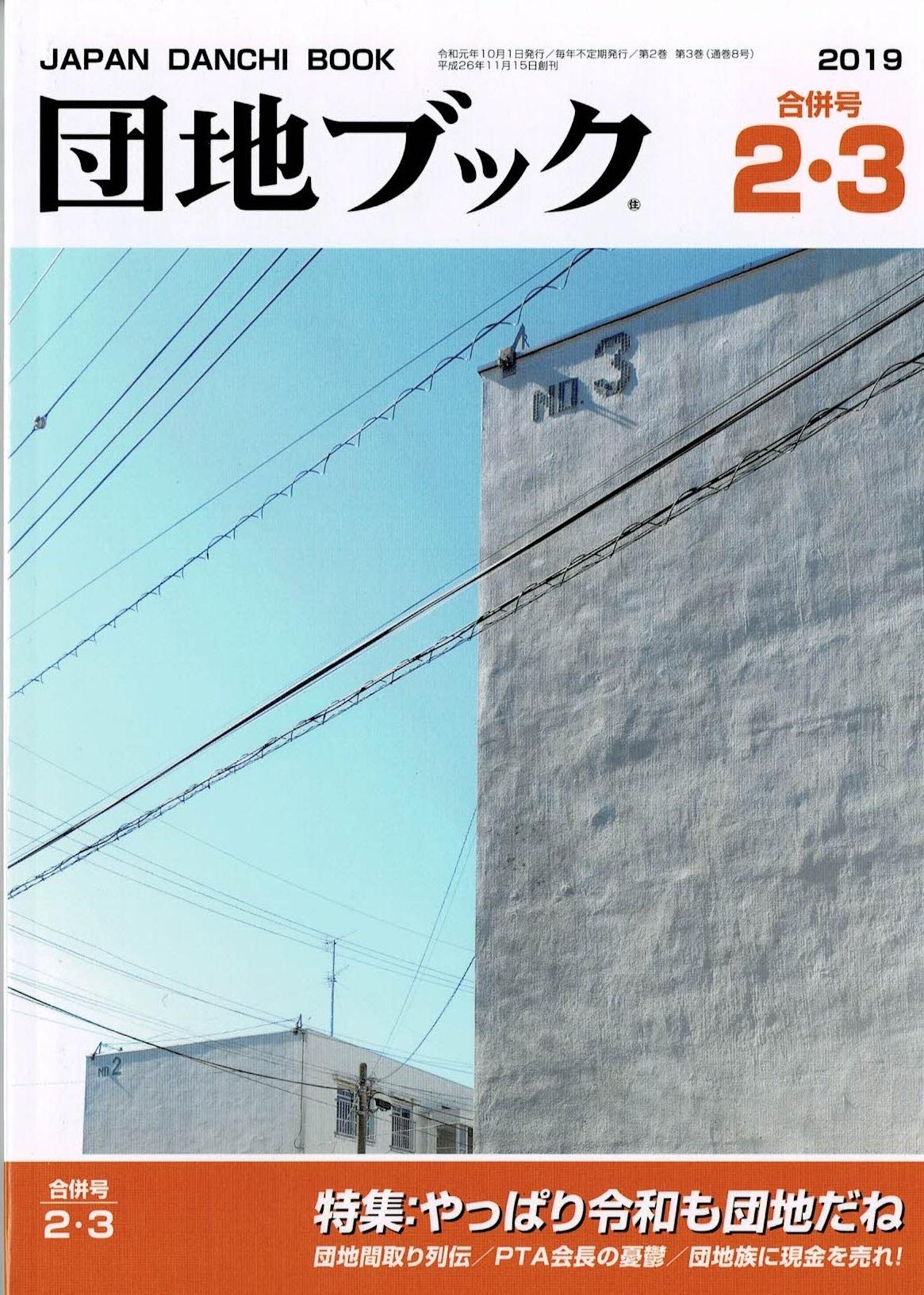 団地ブック2・3合併号 特集:やっぱり令和も団地だね 【チーム4.5畳】画像