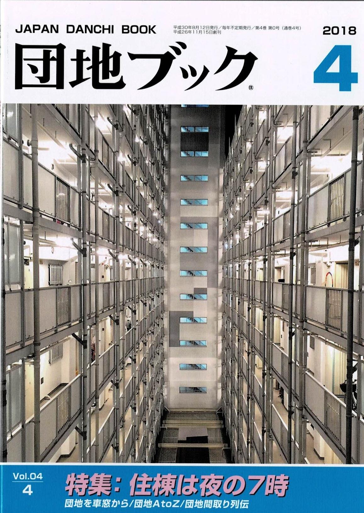 団地ブック4 特集:住棟は夜の7時 【チーム4.5畳】画像