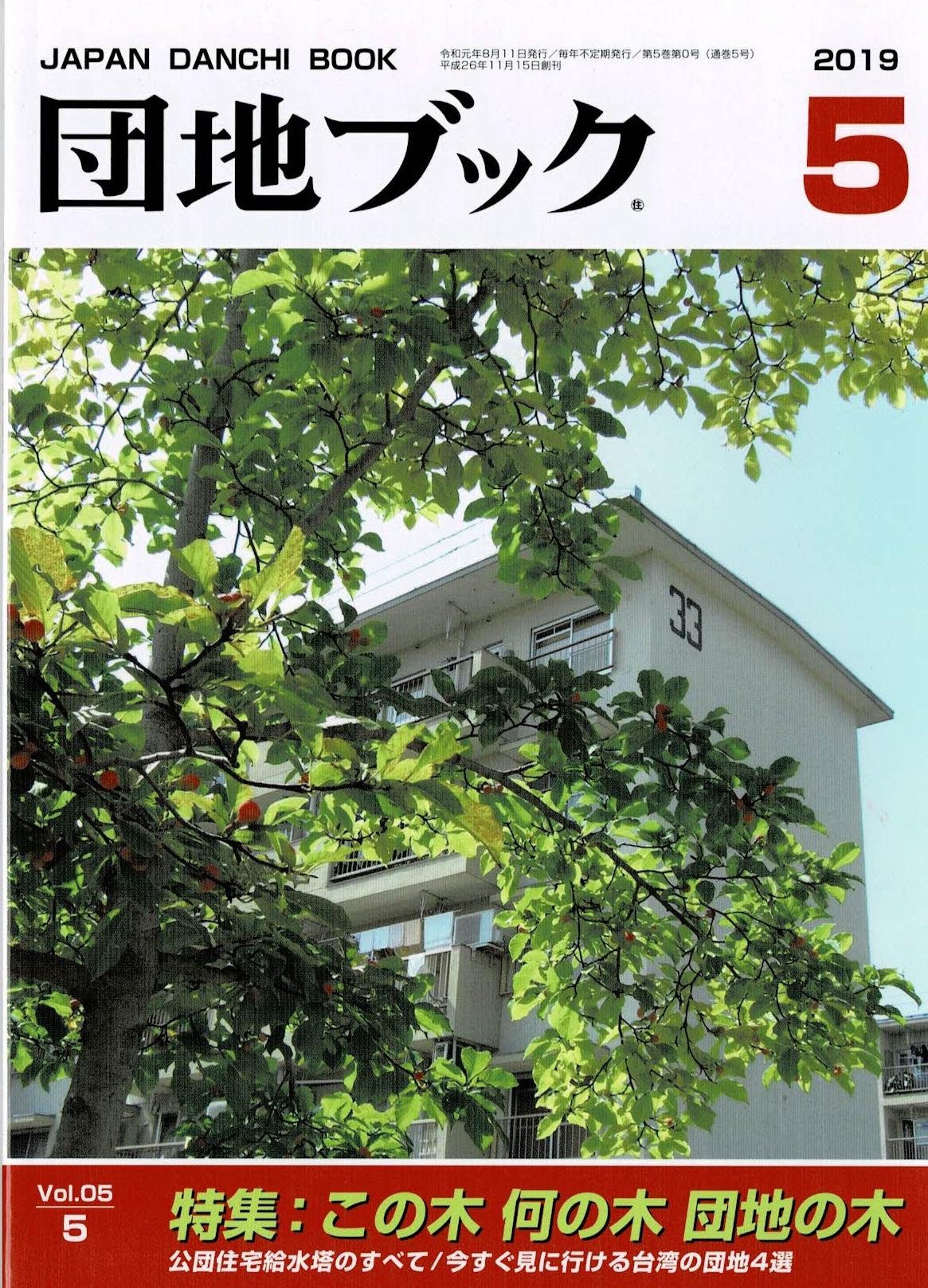団地ブック5 この木なんの木団地の木 【チーム4.5畳】画像