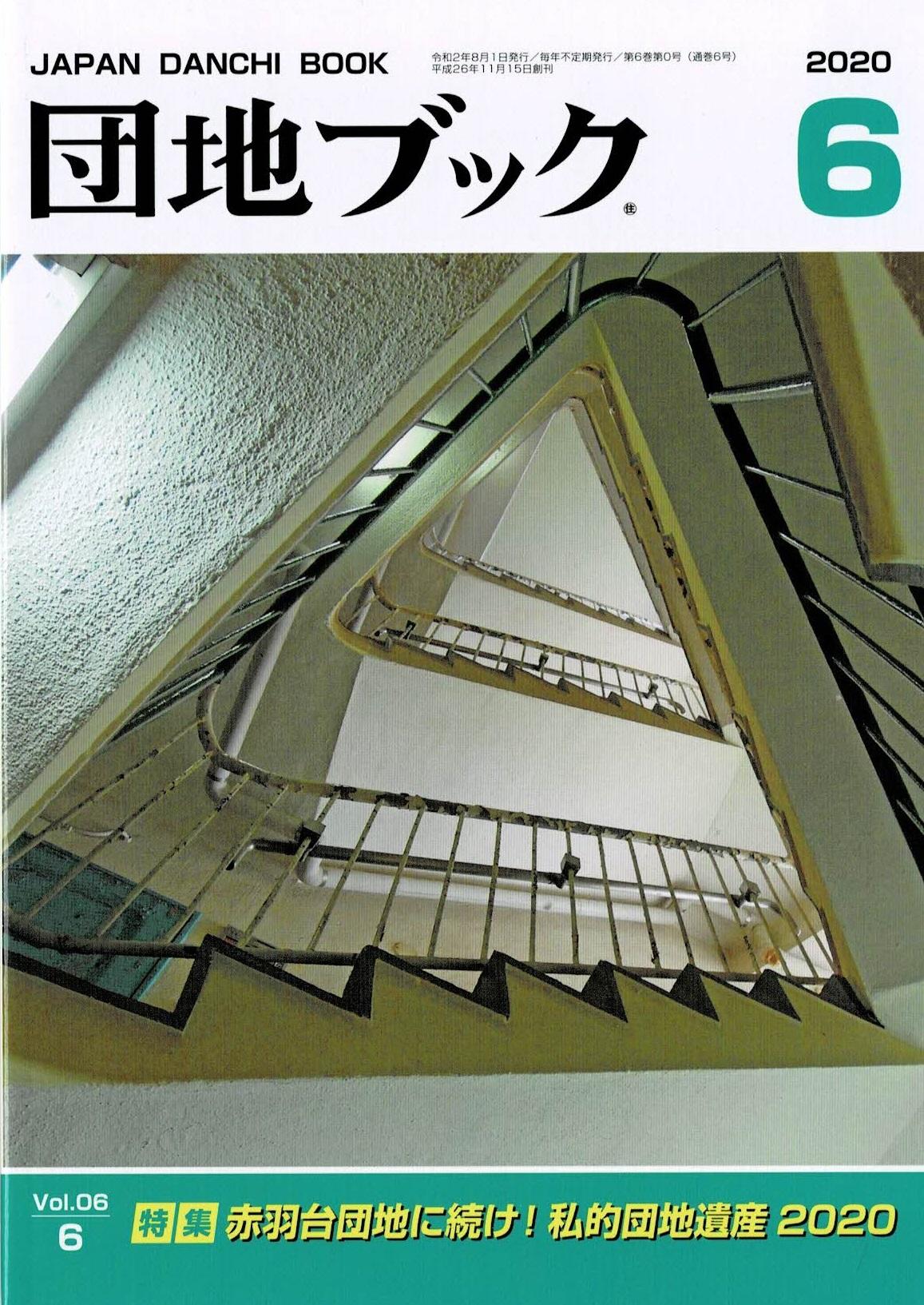 団地ブック6 特集:赤羽団地に続け! 私的団地遺産 2020 【チーム4.5畳】画像