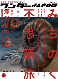 【新本】 ワンダーJAPON Vol.2  特集●特集・みちのく不思議旅・震災後の記録画像