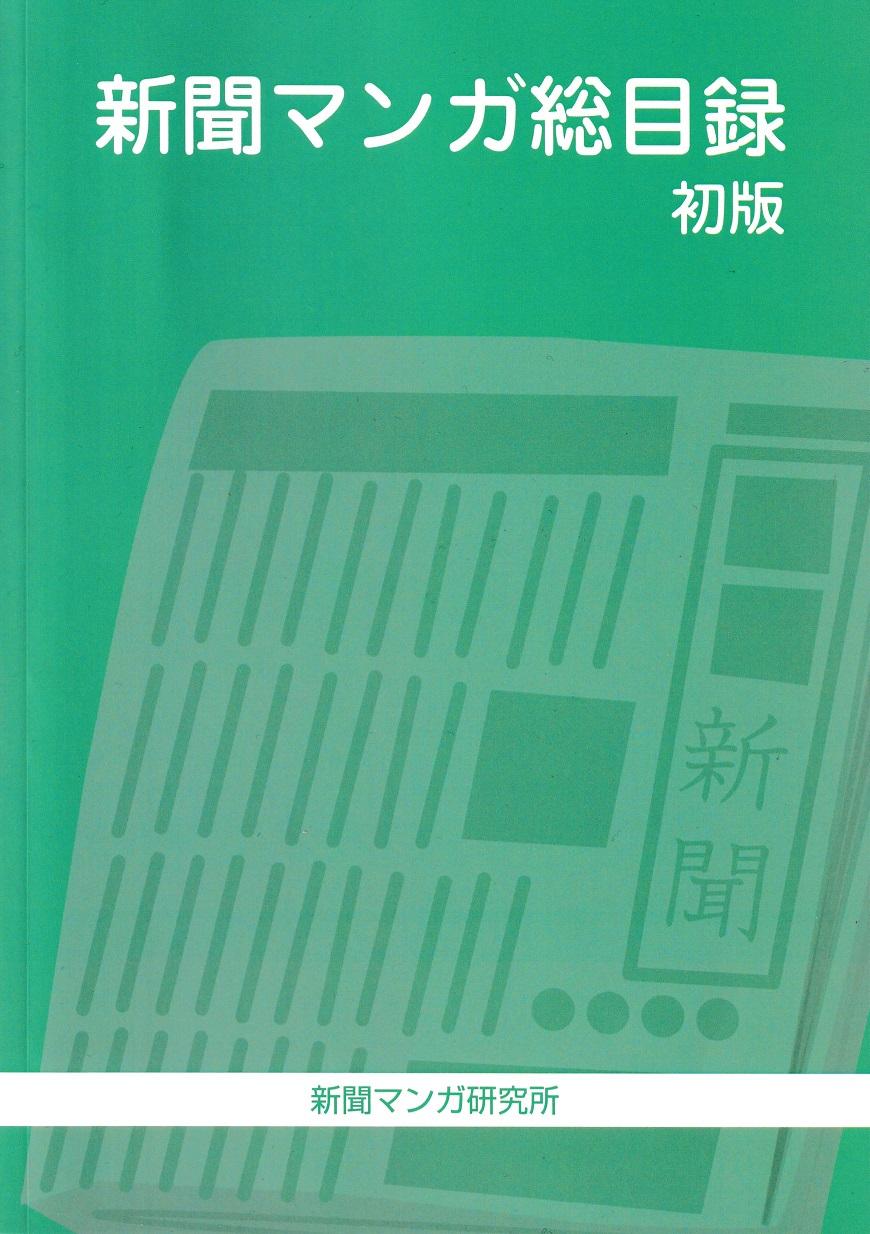 新聞マンガ総目録 初版画像