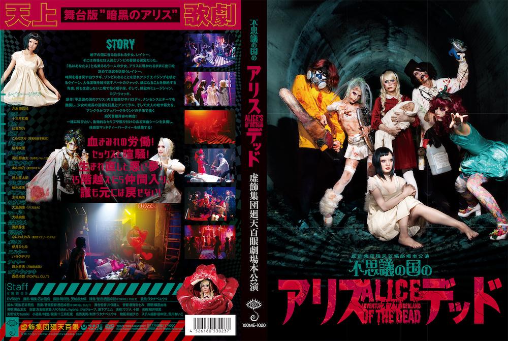 【廻天百眼】「不思議の国のアリス・オブザデッド」公演DVD画像