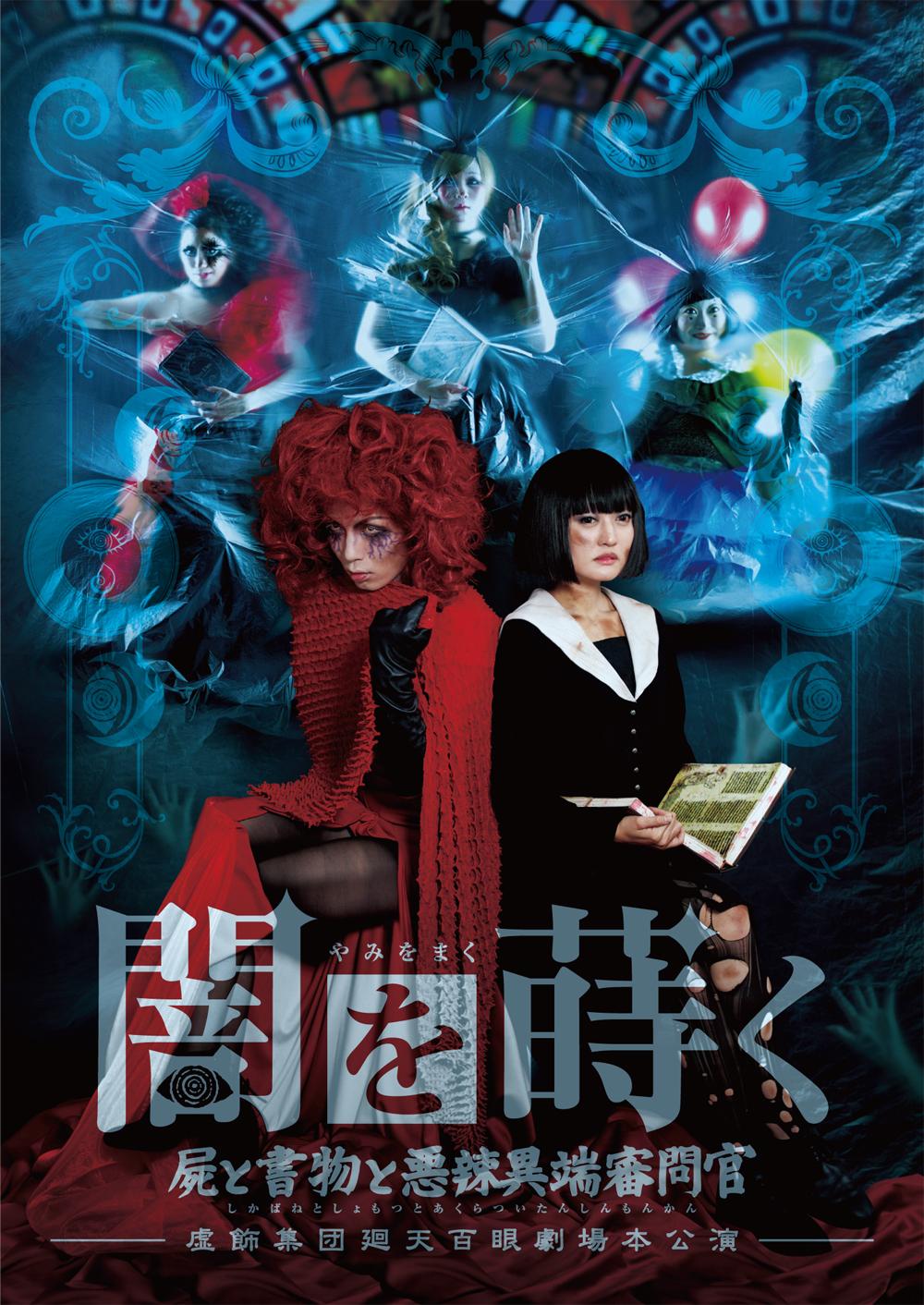 【廻天百眼】「闇を蒔く」公演DVD画像