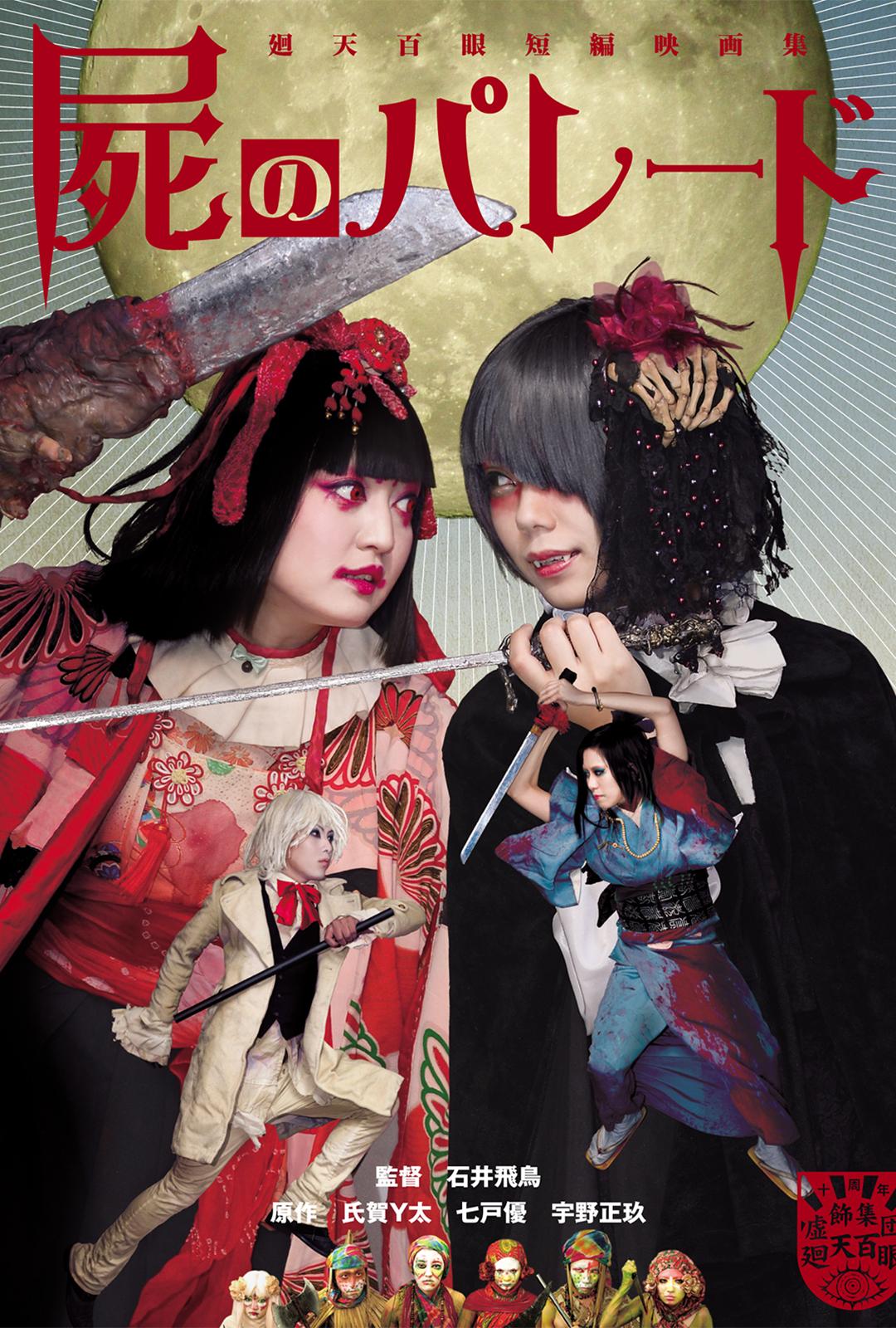 【廻天百眼】短編映画集「屍のパレード」DVD画像