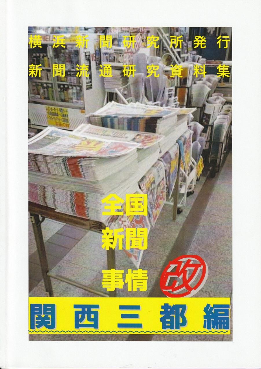 全国新聞事情・改 関西三都編 【横浜新聞研究所】画像